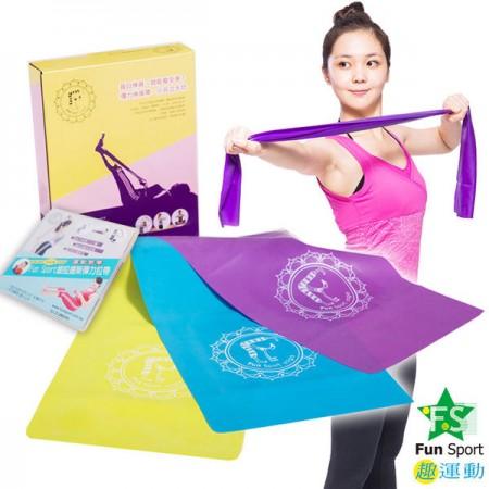 《Fun Sport》彼拉提斯乳膠伸展彈力帶(3力道組合)/皮拉提斯伸展帶/韻律拉力帶/瑜珈帶