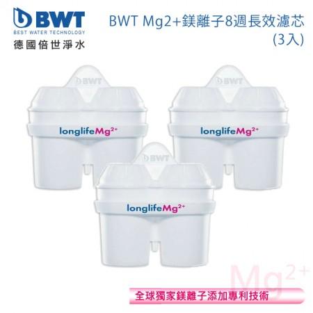 【BWT】 Mg2+鎂離子8週長效濾芯(3入) 濾心 濾水壺
