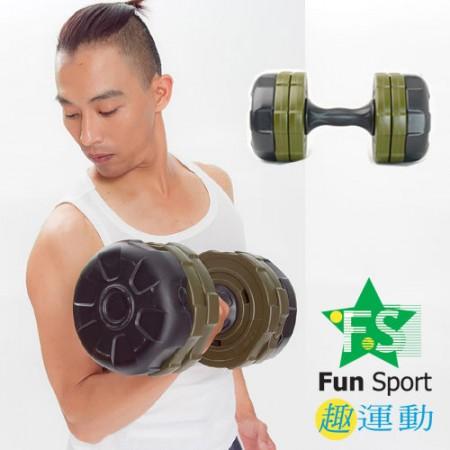 《Fun Sport》流線型專業組合式啞鈴(10公斤一組)台灣製