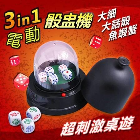 三合一電動骰子 三合一電動幸運骰盅 可玩骰子、比大小、魚蝦蟹 過年新年歡樂遊戲 大贏錢