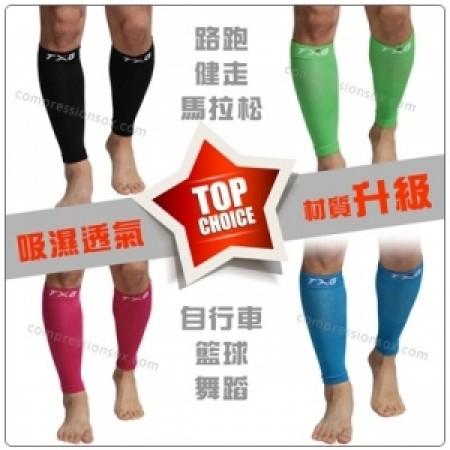 TXG 運動小腿套-升級版