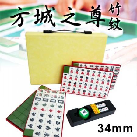【方城之尊】34mm竹紋麻將組 過年新年歡樂遊戲 大贏錢