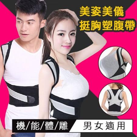 美姿美儀挺胸塑腹帶 爆乳縮腰體雕帶 防駝背心 只有S號