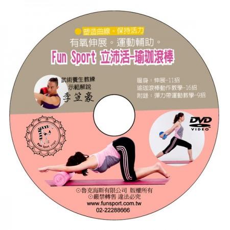 《Fun Sport》瑜珈滾棒運動教學DVD(李笠豪教練示範)