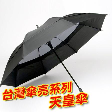 降價 48hr 小時出貨/【台灣製】獨家特製規格~台灣傘亮系列 英皇傘 天皇傘 抗風傘 名人傘 總統傘 免運 雨傘 嘉雲製傘 曾征元