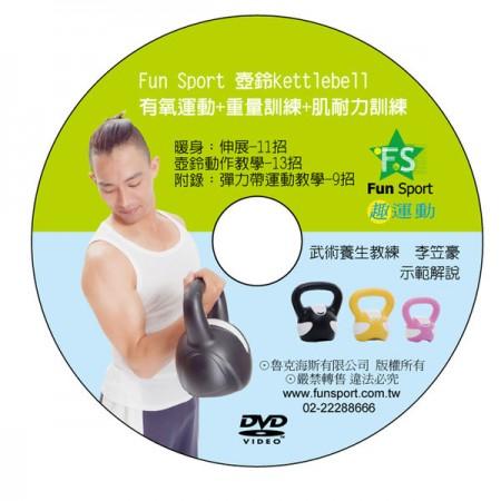 《Fun Sport》壺鈴運動教學DVD(李笠豪教練示範)