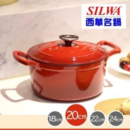 SILWA 西華厚釜珐瑯鑄鐵湯鍋 20 cm