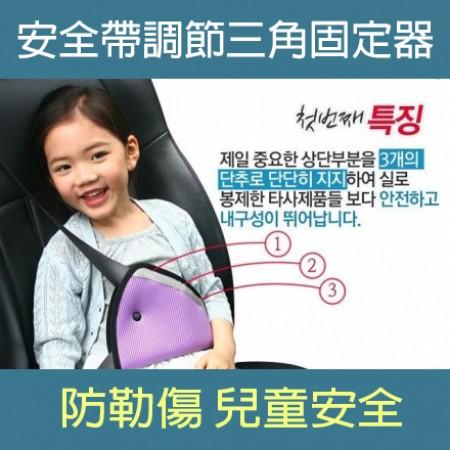 安全帶調節三角固定器 輔助保護套 安全帶固定 防勒傷 兒童安全 不挑色