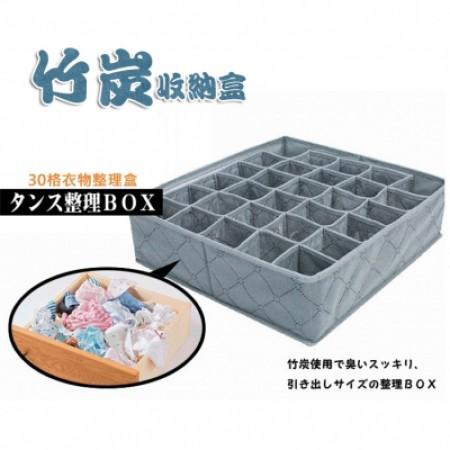 48小時出貨 / 竹炭30格整理盒 衣物收納盒 抽屜收納盒 11L大容量