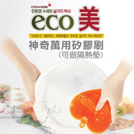 48小時快速出貨/韓國ECO 100%矽膠環保洗滌萬用矽膠刷 盒裝隨機出貨
