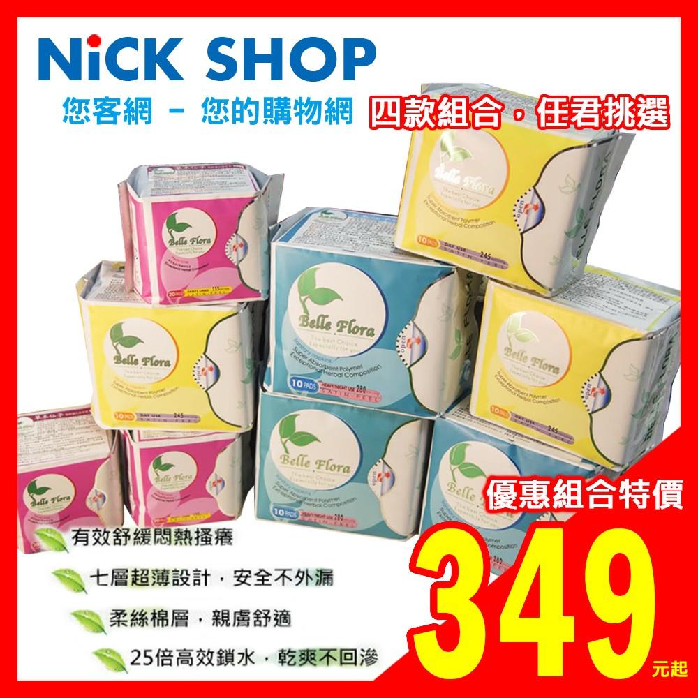 48小時快速出貨/草本仙子 Belle Flora 植粹 漢方衛生棉 漢方 夜用 日用 護墊 組合價