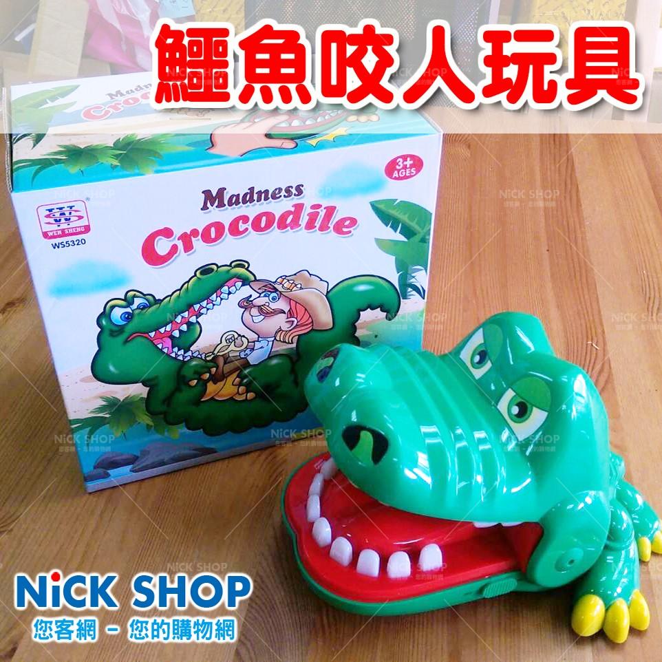 鱷魚玩具(大) 鱷魚咬人 親子桌遊 解悶遊戲 酒吧遊戲 按壓轉轉樂