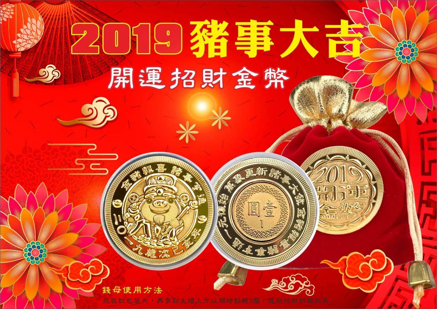 台灣製造財神豬金幣  獨賣款式 收藏自用 送禮兩相宜