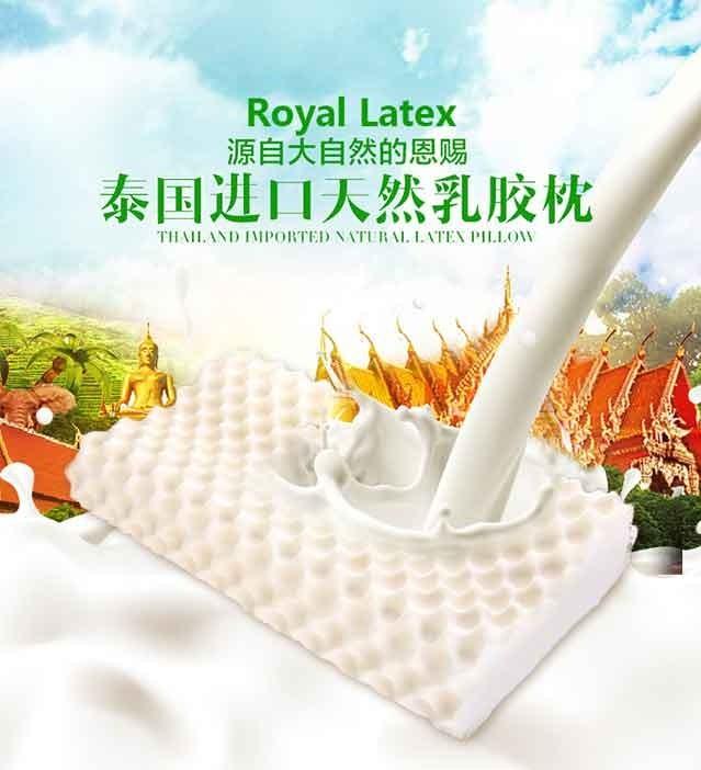 Royal Latex泰國乳膠枕 前高後低曲線設計 深層按摩顆粒 舒適睡眠