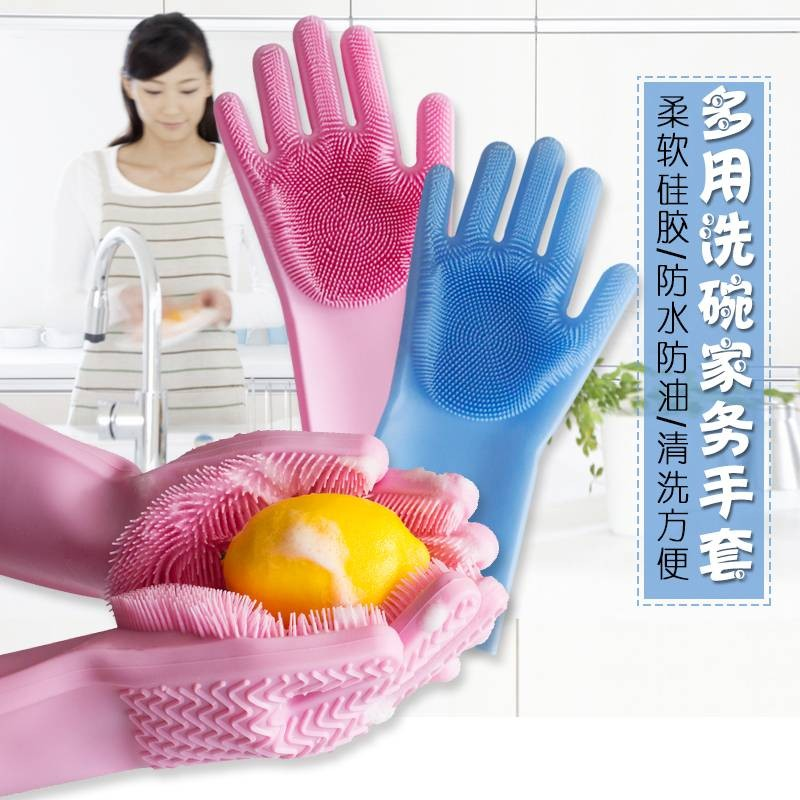 260克硅膠清潔手套 親敷舒適 防水 防油 一沖即乾淨 避免細菌孳生