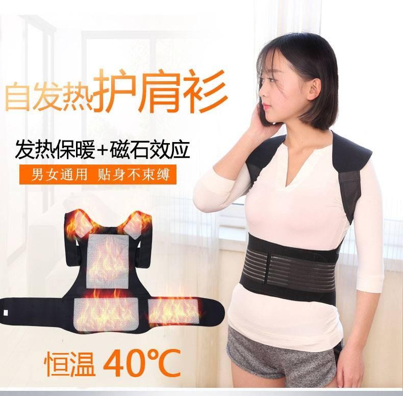 自發熱護肩衫 馬甲護頸護肩 護背 護腰 保暖男女磁療坎肩背心