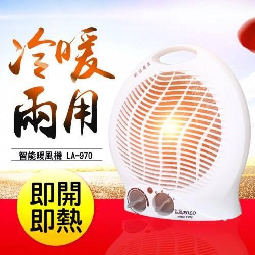 LAPOLO冷熱兩用電暖器 多段式溫控調節 快速提升 渦輪扇葉 省電靜音  冷熱兩用