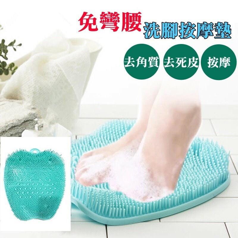 (預購)免彎腰洗脚按摩墊 軟硅膠材質 不傷腳皮 清潔腳皮老廢角質 腳底清潔