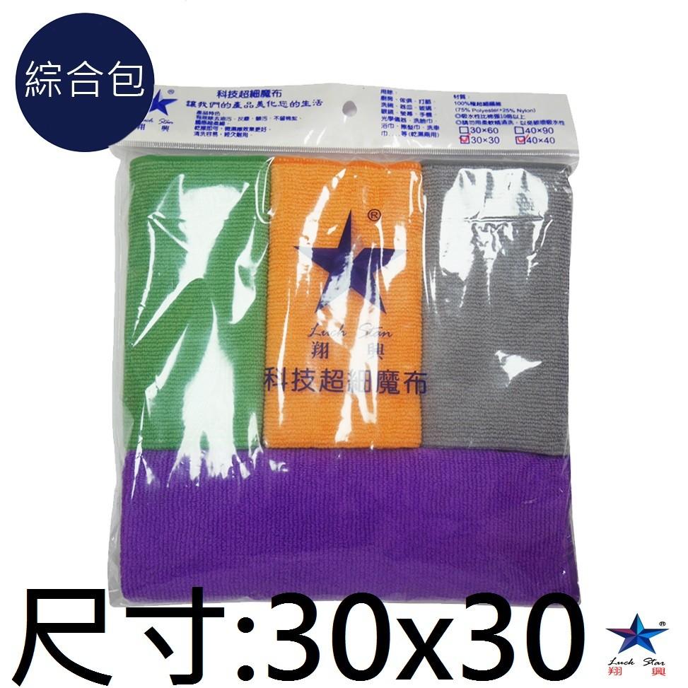 科技魔布綜合包30x30 有效除去油汙 灰塵 髒汙 不留棉絮 處感超柔細