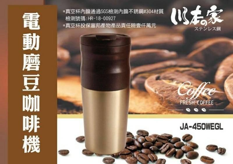 切貨川本家電動研磨咖啡杯  (可攜式) JA-450WEGL咖啡研磨器濾杯咖啡杯