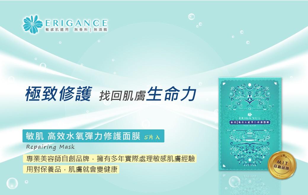敏肌 高效水氧彈力修護面膜 (5片一盒) 【愛芮肯ERIGANCE】