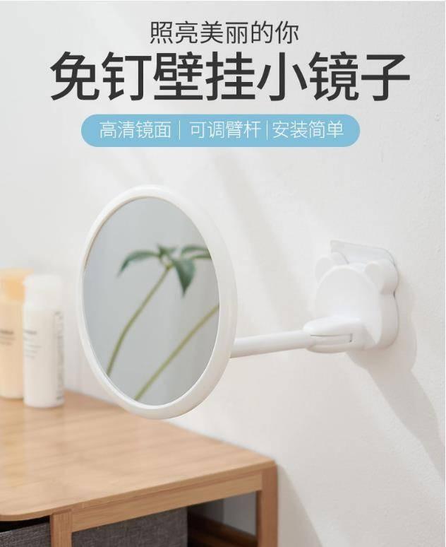 無痕壁掛化妝鏡 多功能摺疊鏡 無痕貼免釘不傷牆面 可360度隨意旋轉 折疊不佔空間不凌亂