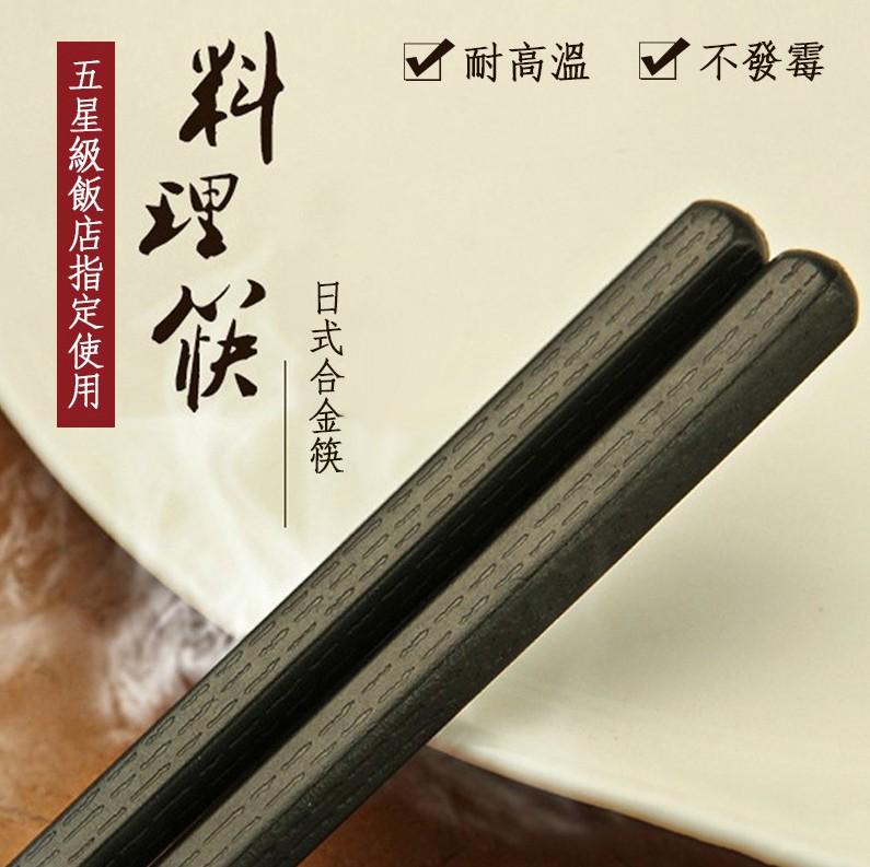 六角合金筷  日式合金筷  料理筷 抗菌筷 耐熱筷 高檔飯店專用  飯店筷子 高玻筷 日式筷