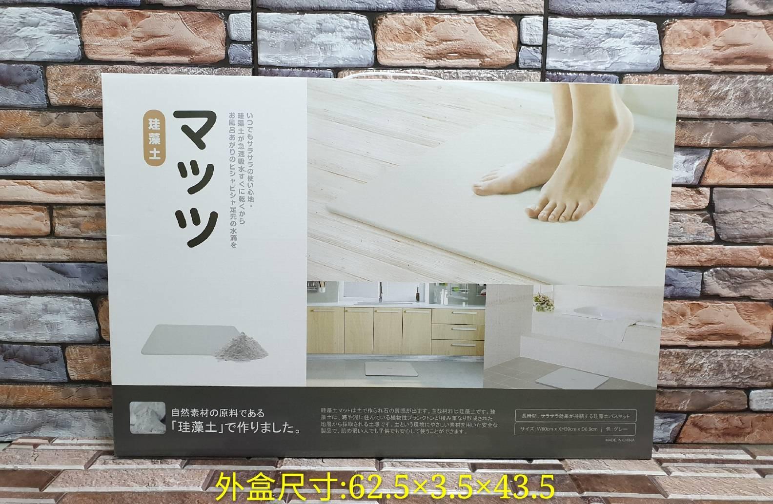 硅藻土地墊 吸水地墊 吸水腳墊 浴室腳踏墊 強力吸水 防潮防滑