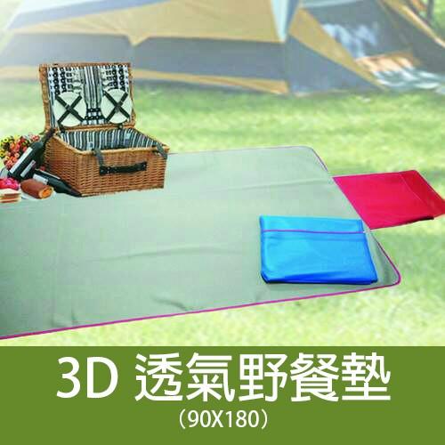 48小時快速出貨/ 3D透氣野餐墊(90X180)多色/不挑款 台灣製 現貨