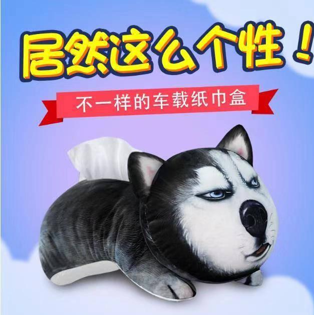 (預購) 萌寵面紙盒 衛生紙盒 寵物面紙盒 收納神器 車用面紙盒 紙巾盒