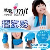 48HR快速到貨【買二送一】台灣製 MIT 魔術冰涼巾 30*75cm 長毛巾 運動外出、冰爽、降溫、酷涼、消暑、去熱