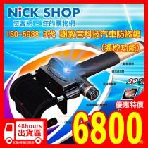 48hr / 愛鎖 ISO-5988 3代 謝教官科技汽車防盜鎖 (遙控功能)
