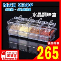 48hr / 創意水晶 四格調味盒 壓克力盒 廚房 調味