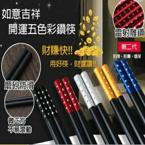 買一送一 48hr快速出貨 /頂級高檔 彩鑽筷 金銀如意 合金筷 5雙/1入