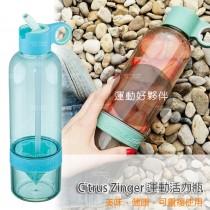 【Citrus Zinger正品】 Sport 活力瓶 檸檬瓶 榨汁杯