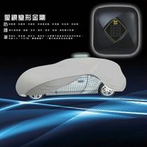 愛鎖-變形金剛防護罩 自動車罩