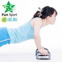 《Fun Sport》伏地挺身器(一組)伏地挺身輔助器-台灣生產
