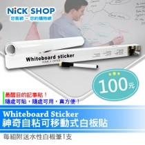 48hr 快速出貨/ 白板紙 可擦寫 200X45cm 環保 壁貼 貼紙 神奇自粘可移動式白板貼