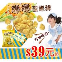 泰國 Rinbee 爆爆玉米球 奶油風味 65g 全素 進口零食