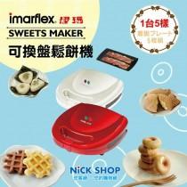 48小時快速出貨/【白色】伊瑪imarflex 5合1鬆餅機 烤盤鬆餅機