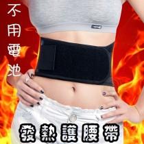 自發熱護腰帶 加寬自發熱護腰 磁石托瑪琳發熱護腰帶 發熱墊可拆卸護腰 自發熱冬季保暖護腰 曲線鋼板護腰