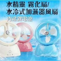 水精靈 霧化扇 水冷風扇 加濕風扇 觸控式按鈕 安全PE風扇 USB充電
