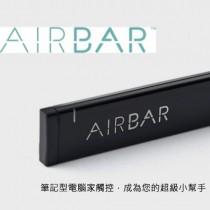 筆記型電腦版本 AIRBAR 觸控螢幕  / WINDOWS版 MACBOOK AIR 專用版