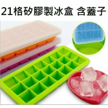 副食品 食品級 矽膠 易取 21格 製冰盒 帶蓋 不挑色