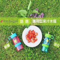 【Citrus Zinger正品】Kid Zinger 活力寶貝瓶 檸檬瓶 榨汁杯