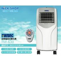 【限量商品超優惠】深田 3.5L遙控式霧化扇 FM-630 售完為止 現貨+預購