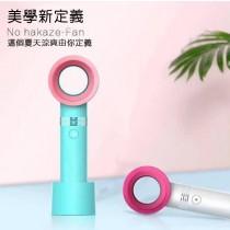 福利品-無葉風扇(無盒裝) 迷你小風扇 USB 手持電風扇 便攜充電 安全 寶寶風扇 兒童安全風扇 手持風扇