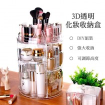 旋轉化妝盒 360度旋轉化妝品收納盒 化妝櫃 壓克力收納盒 收納架 桌面收納 化妝盒 化妝用品