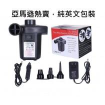 車家二用電動充氣泵 抽氣 充氣二合一  電動充電泵 游泳圈 充氣床 壓縮袋 游泳池充氣