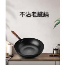 福利品-不沾老鐵鍋(無鍋蓋)  鑄鐵材質 手工鍛造 防止食物沾黏 鍋具 廚房 鑄鐵